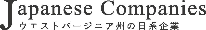 ウエストバージニア州の日系企業,Japanese Companies